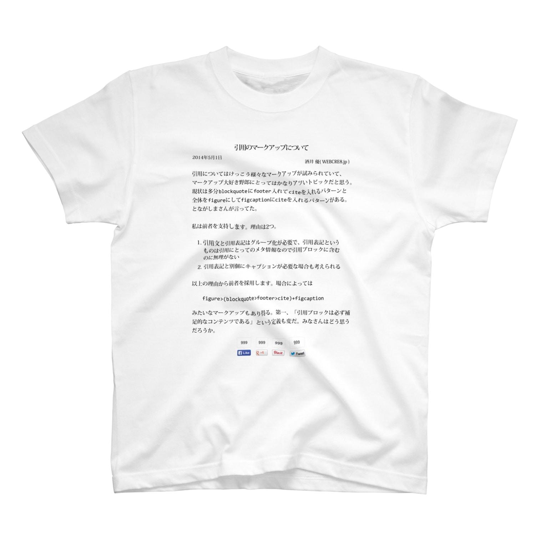 WEBCRE8.jpの【ブログ書きました】引用のマークアップについて T-shirts