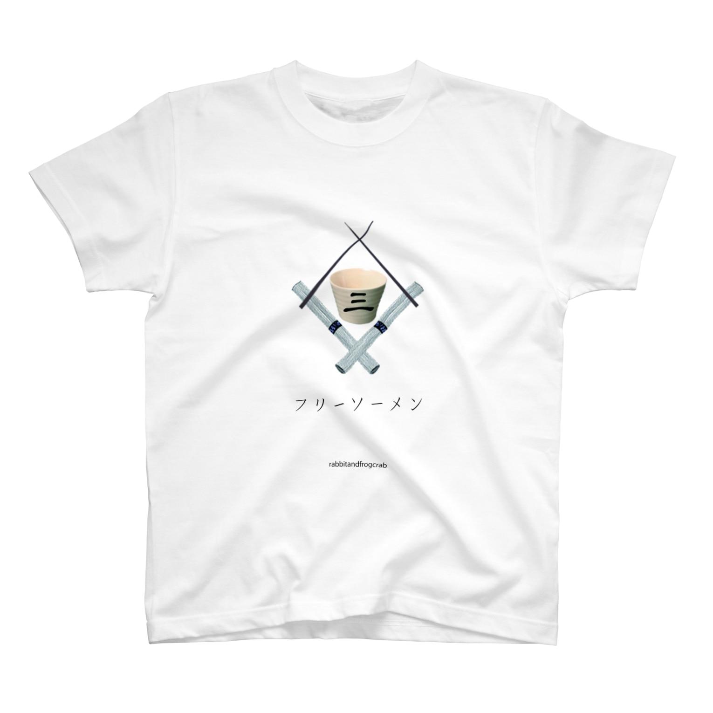Rabbit and frog crabのフリーソーメン T-shirts