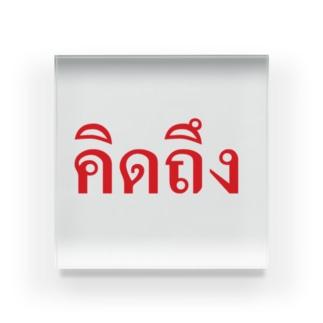 タイ語・恋しい 赤・横 Acrylic Block