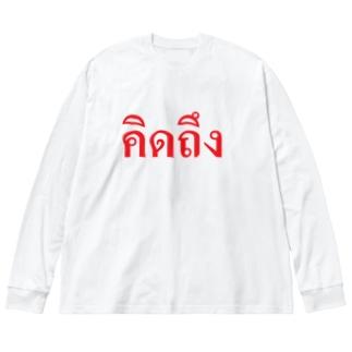 タイ語・恋しい 赤・横 Big silhouette long sleeve T-shirts