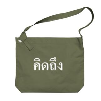タイ語・恋しい(白文字) Big shoulder bags