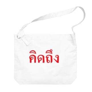 タイ語・恋しい 赤・横 Big shoulder bags