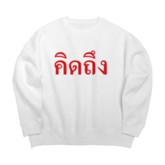 タイ語・恋しい 赤・横 Big silhouette sweats
