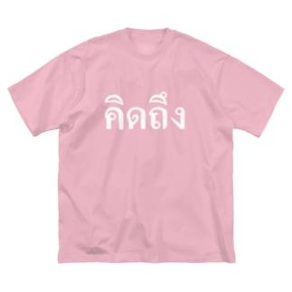 タイ語・恋しい(白文字) Big silhouette T-shirts