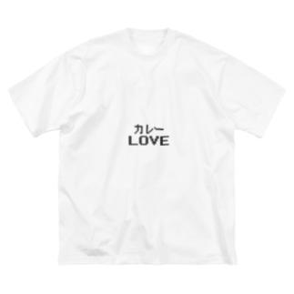 カレーへの愛 Big silhouette T-shirts