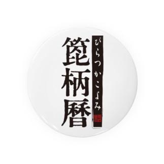 箆柄暦ロゴ Badges
