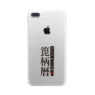 箆柄暦ロゴ Clear smartphone cases
