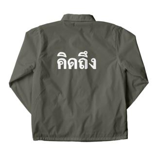 タイ語・恋しい(白文字) Coach Jacket