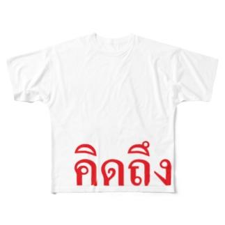 タイ語・恋しい 赤・横 Full graphic T-shirts