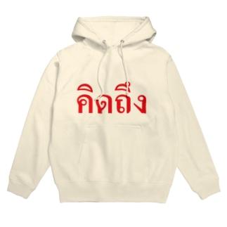 タイ語・恋しい 赤・横 Hoodies