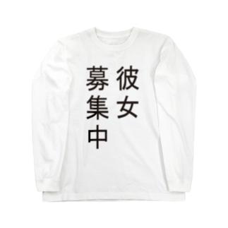 彼女募集中 Long sleeve T-shirts