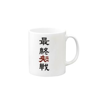 最終決戦 Mugs
