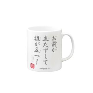 ロード・オブ・ゴッド-神の道-の名セリフ・シリーズ「大和の上」5 Mugs