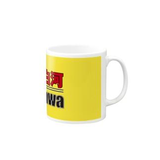 Ust白河マグカップ Mugs