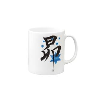 昴,星 Mugs
