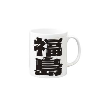 地名の福島 Mugs