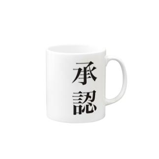 承認 Mugs