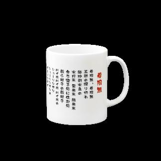 hiro16の寿限無 Mugs