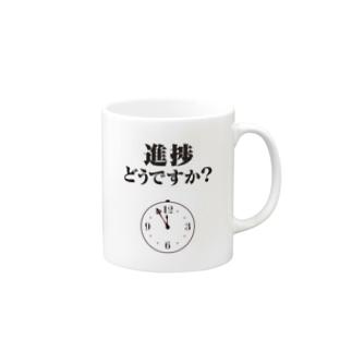 進捗どうですか?(日本語版) Mugs