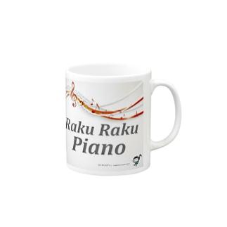 らくらくピアノ2014オリジナル マグカップ