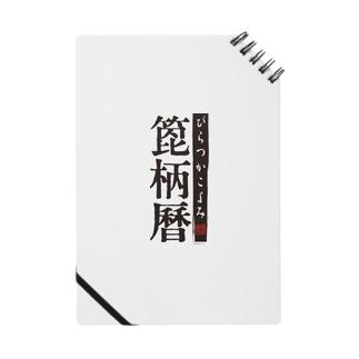 箆柄暦ロゴ Notes
