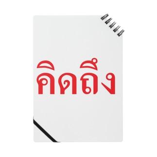 タイ語・恋しい 赤・横 Notes