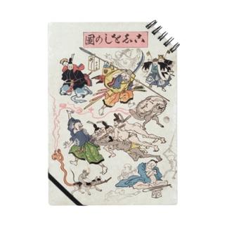 こしをしの図【浮世絵・妖怪】 ノート