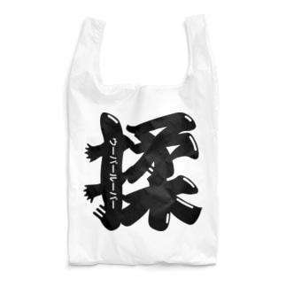 ウーパールーパー揉(黒) Reusable Bag