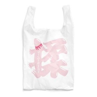 ウーパールーパー揉(色) Reusable Bag