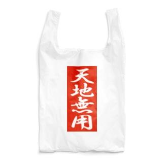 天地無用 Reusable Bag
