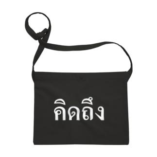 タイ語・恋しい(白文字) Sacoches