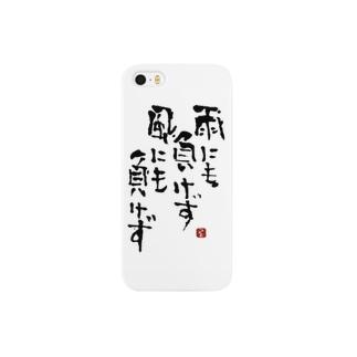 筆文字つとむの雨にも負けず Smartphone cases