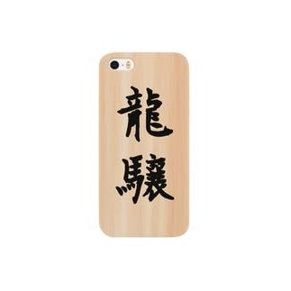 まな板 Smartphone cases