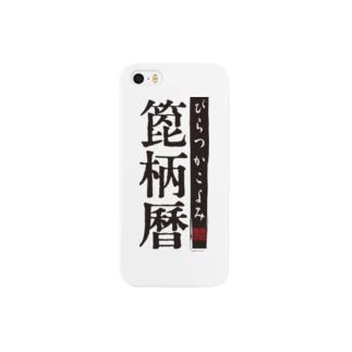 箆柄暦ロゴ Smartphone cases