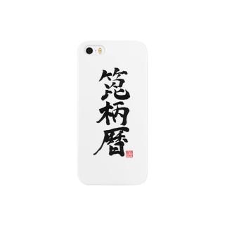箆柄暦(筆文字) Smartphone cases