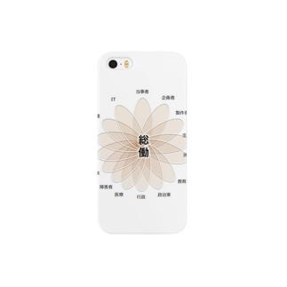 総働 Smartphone cases