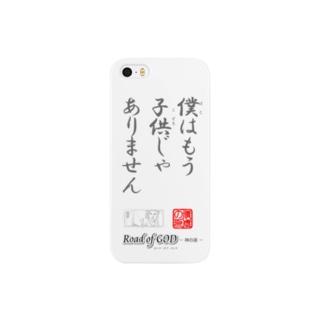 名セリフ・シリーズ「スガム」2 Smartphone cases