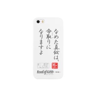 ロード・オブ・ゴッド-神の道-の名セリフ・シリーズ「スガム」1 Smartphone cases