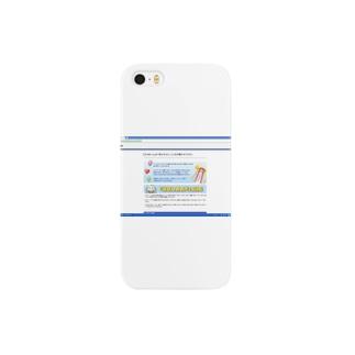 hoshiのtoto! Smartphone cases