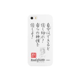 名セリフ・シリーズ「大和の上」6 Smartphone cases