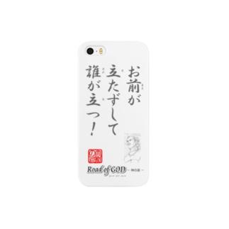 名セリフ・シリーズ「大和の上」5 Smartphone cases