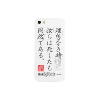 名セリフ・シリーズ「大和の上」3 Smartphone cases