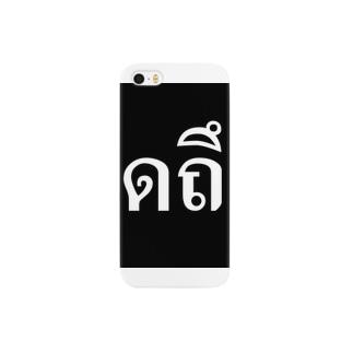 タイ語・恋しい 黒 Smartphone cases