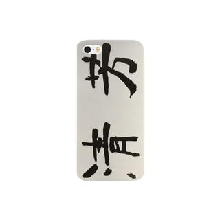 清芳(高知県学校書道会) Smartphone cases