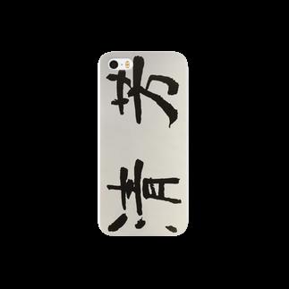 清芳の清芳(高知県学校書道会) Smartphone cases
