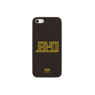 バーローリン! Smartphone cases