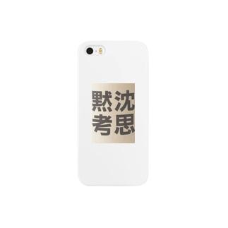 沈思黙考 Smartphone cases
