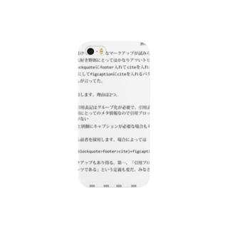 【ブログ書きました】引用のマークアップについて Smartphone cases
