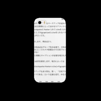 WEBCRE8.jpの【ブログ書きました】引用のマークアップについて Smartphone cases
