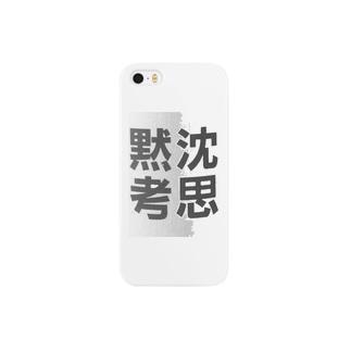 沈思黙考 3 Smartphone cases